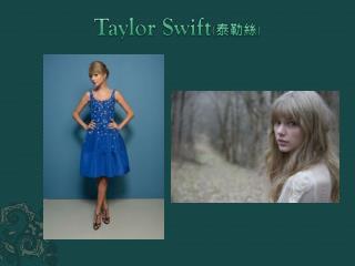 Taylor Swift ( 泰勒絲 )