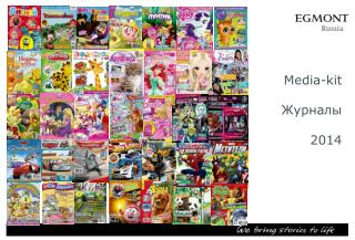 Media-kit Журналы 201 4