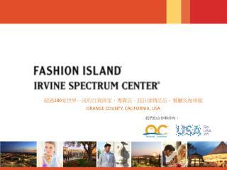 超過 280 家 世界一流的百貨商家、專賣店、設計師精品店、餐廳及咖啡館 ORANGE  COUNTY, CALIFORNIA, USA