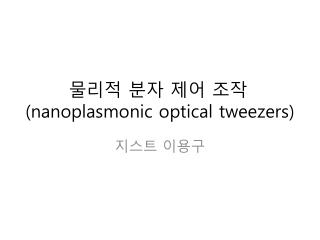 물리적 분자 제어 조작 ( nanoplasmonic  optical tweezers)