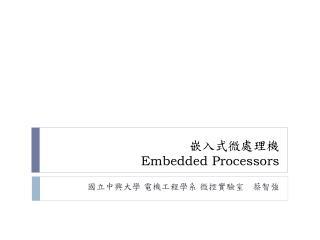 嵌入式微處理機 Embedded Processors