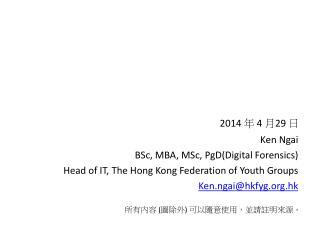 Ken Ngai BSc, MBA, MSc,  PgD (Digital Forensics)