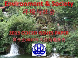 Environment & Society 环境与社会