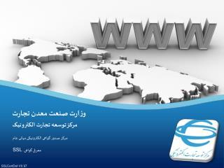 مرکز صدور گواهی الکترونیکی میانی عام معرفی گواهی  SSL