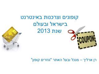 קופונים וצרכנות באינטרנט בישראל ובעולם  שנת 2013