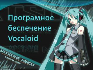 Програмное беспечение Vocaloid
