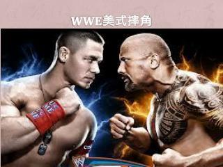 WWE 美式摔角