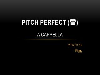 Pitch perfect ( 雷 ) A cappella