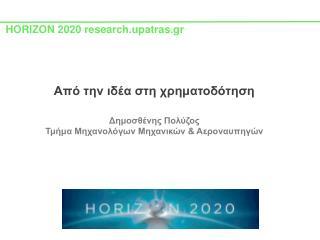 HORIZON 2020  research.upatras.gr