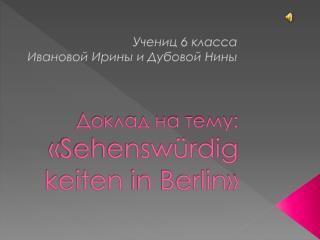 Доклад на тему:  « Sehenswürdigkeiten in Berlin »