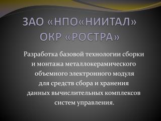 ЗАО «НПО«НИИТАЛ» ОКР «РОСТРА»