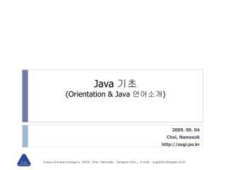 Java  기초 (Orientation & Java  언어소개 )