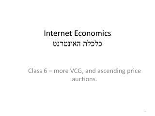 Internet Economics ????? ????????