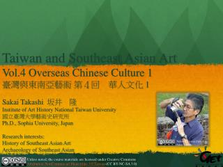 Taiwan and Southeast Asian Art Vol.4 Overseas Chinese Culture 1  臺灣與東南亞藝術 第 4 回 華人文化  1