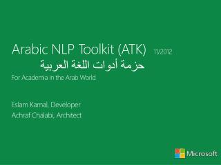 Arabic NLP Toolkit (ATK)   11 /2012    حزمة أدوات اللغة العربية