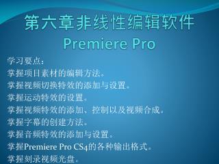 第六章非线性编辑软件 Premiere Pro