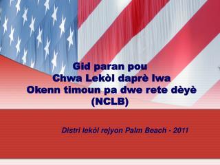 Gid paran pou  Chwa Lekòl daprè lwa   Okenn timoun pa dwe rete dèyè (NCLB)