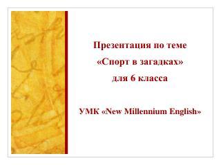 Презентация по теме «Спорт в загадках» для  6  класса УМК « New Millennium English »