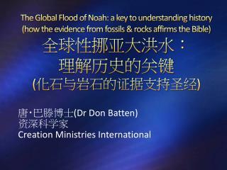 唐 ‧ 巴滕博士 ( Dr  Don Batten ) 资深科学家 Creation Ministries International