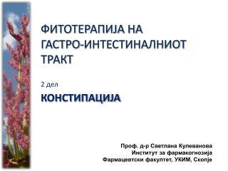 ФИТОТЕРАПИЈА НА                     ГАСТРО-ИНТЕСТИНАЛНИОТ ТРАКТ 2 дел КОНСТИПАЦИЈА