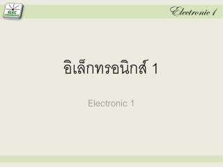 อิเล็กทรอนิกส์ 1