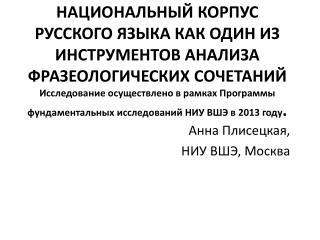 Анна Плисецкая, НИУ ВШЭ, Москва