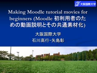 Making Moodle tutorial movies for beginners (Moodle  初利用者のための動画説明とその共通素材化 )