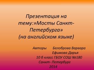 Презентация на  тему:»Мосты  Санкт-Петербурга» (на английском языке)