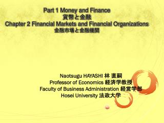 Part 1 Money and Finance 貨幣と金融 Chapter 2 Financial Markets and Financial Organizations 金融市場と金融機関