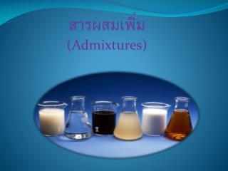 สารผสมเพิ่ม (Admixtures)