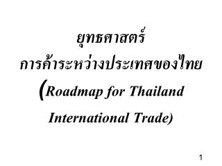 Roadmap for Thailand International Trade