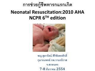 ???????????????????????? Neonatal Resuscitation:2010 AHA NCPR 6 TH  edition