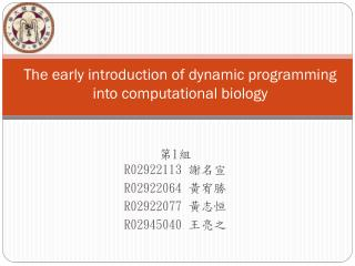 The early introduction of dynamic programming into computational biology