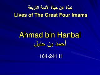 Ahmad bin Hanbal