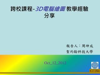 跨校課程 - 3D 電腦繪圖  教學經驗 分享