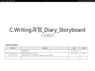 C.Writing 과정 _ Diary_Storyboard