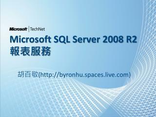 Microsoft SQL Server 2008 R2 報表服務