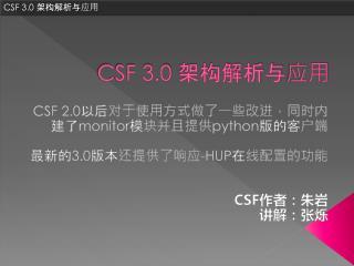 CSF 3.0  ???????