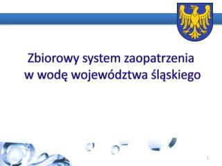 Zbiorowy system zaopatrzenia  w wodę województwa  śląskiego