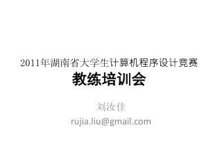 2011 年湖南省大学生计算机程序设计竞赛 教练培训会