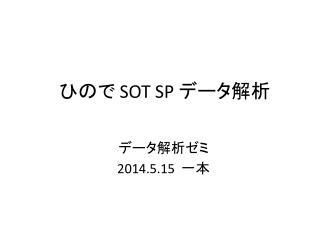 ひので  SOT  SP  データ解析