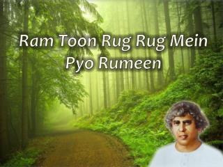 Ram Toon Rug Rug Mein Pyo Rumeen