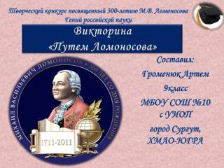 Викторина «Путем Ломоносова»