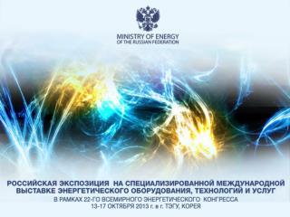 О Мировом Энергетическом Совете (МИРЭС)