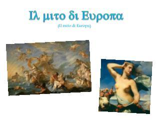 Il mito di Europa