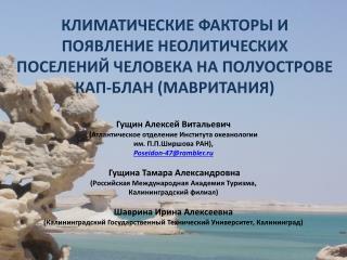Гущин Алексей Витальевич (Атлантическое отделение Института океанологии  им.  П.П.Ширшова  РАН),