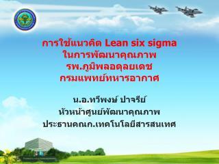 การใช้แนวคิด  Lean six sigma ในการพัฒนาคุณภาพ รพ.ภูมิพลอดุลยเดช  กรมแพทย์ทหารอากาศ