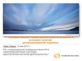 Thomson  Reuters : новые реалии работы на рынке в условиях наличия централизованной подписки