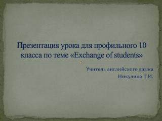 Презентация урока для профильного 10 класса по теме « Exchange of students »