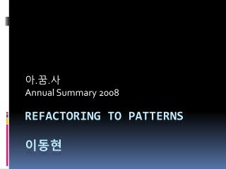 Refactoring To  Patterns 이동현